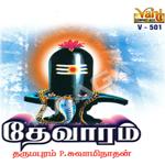 thevaram - vol 1