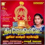 deepa jyothiyilae