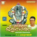 narthana vinayagaa