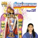 thiruppavai -  mahanadhi shobana (vol 3)