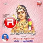 Thirupuzhal - Vol 2