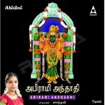 Abirami Andhadhi - Saindhavi