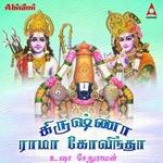 krishna rama govindha