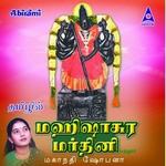 Mahishasura Mardini - Mahanadi Shobana