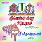 venkateshwara suprabhatam