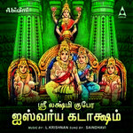sri lakshmi gubera iswarya kataksham