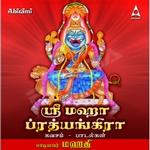 sri maha prathyangira