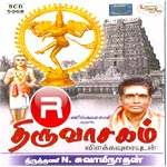 thiruvasagam - thiruthani n...