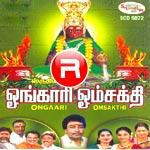 ongaari omsakthi - vol 5
