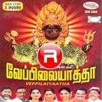 Veppilaiyaatha - Vol 3