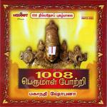 nalayira divyaprabandham - thiruvaimozhi