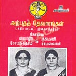 the wonders of thevaram