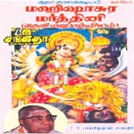 mahishasura mardhini - ts. balakrishna sastrigal