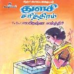 Tulasi Charithram