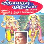 songs on vinayakar and murugan