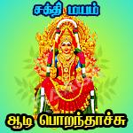 Sakthi Mayam - Aadi Porandhachu