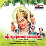 sri hanuma chalisa & songs