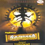 thiruvasagam vol - 1
