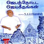 Jebathotta Jeyageethangal - Vol 01