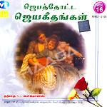 Jebathotta Jeyageethangal - Vol 16