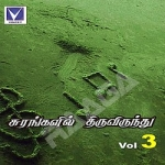 swarangalil thiru virunthu - vol 3