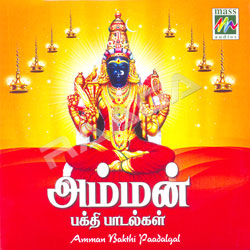 amman bakthi paadalgal - vol 2