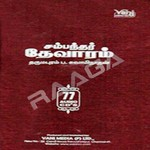 devaram - vol 1 to 77 (samb...