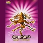 Thirumanthiram - Vol 1
