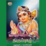 thirupugazh - vol 1