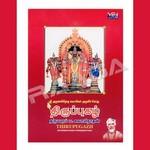 Thirupugazh (Dharmapuram P....