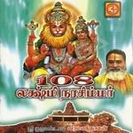 108 - Lakshmi Narasimhar