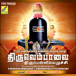 thiruvembavai thirupalliyez...