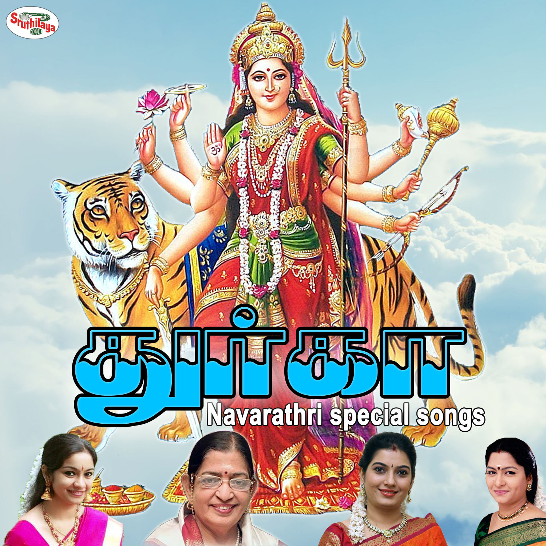 Navarathri Special Songs