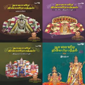 4000 Divyaprabandam