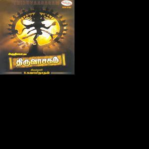 Thiruvasagam Vol-1