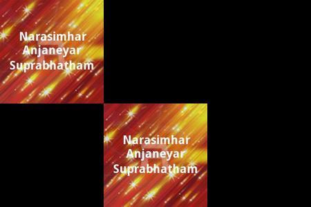 Narasimha Aanjaneya