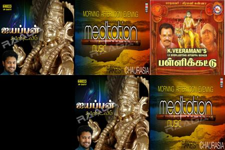 Ayappan Songs