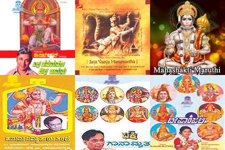 Hanumadjayanthi Song