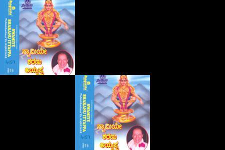 Swamiye-sharanu-iyya