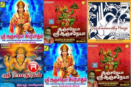 Anjaneyar Songs