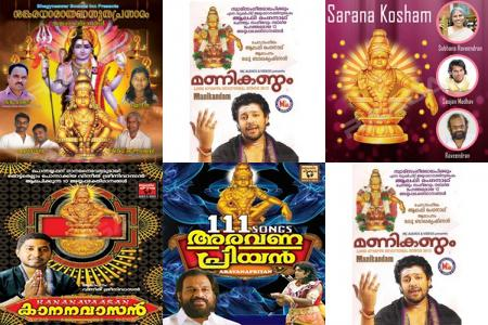 Ayyappaswamy songs