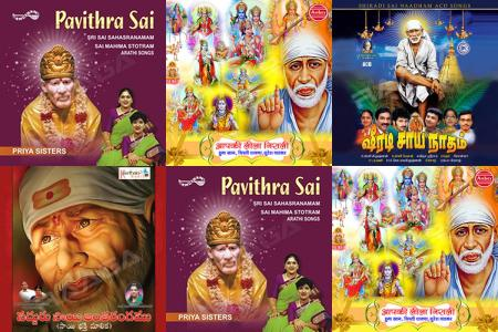 Sai Ram Song