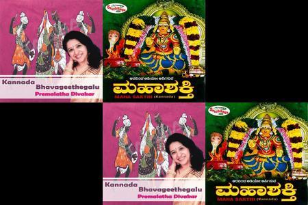 Bhavageethe
