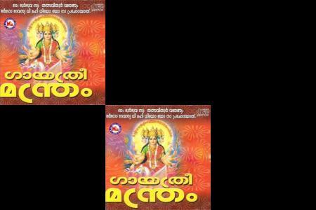 Gayathrimanthram-kri