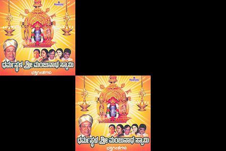 Manjunatha Songs