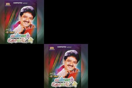 Tamil Dramas