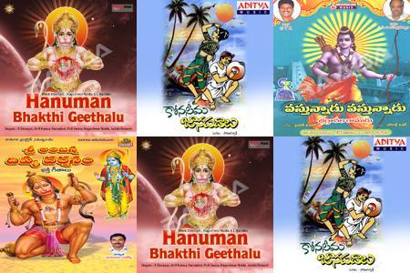 Hanuman Songs