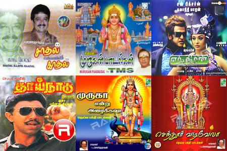 Super 80 S Tamil