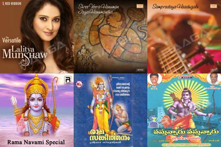 Sree Rama Devotional