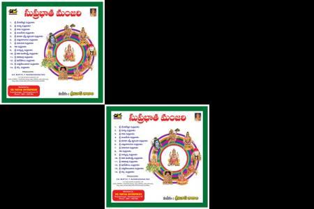 Suprabhathamulu